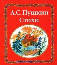 Пушкин. Стихи